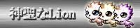 ギルド連合「神聖なLion」